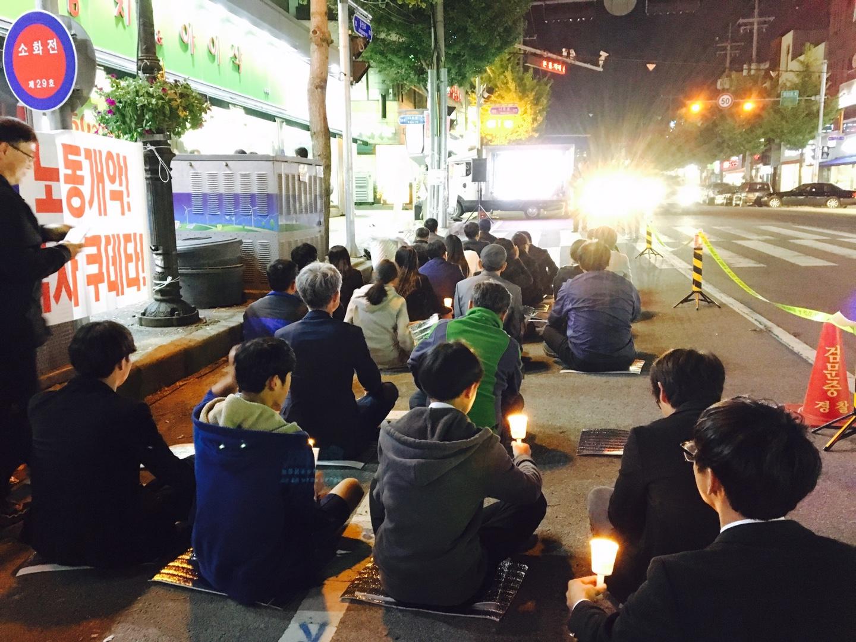 촛불집회 참여(11.05)