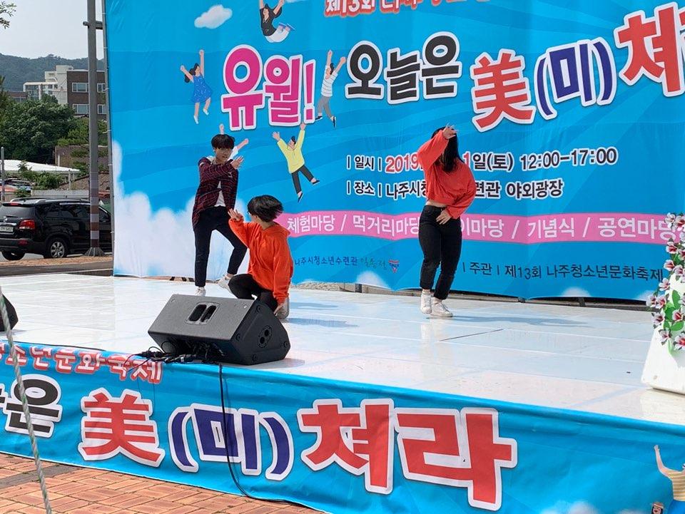6월 토요체험활동 '나주시청소년문화축제'