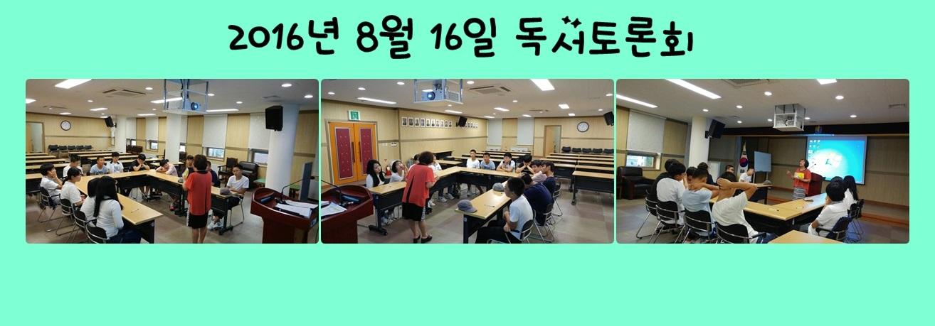 8월 16일 독서토론회!!