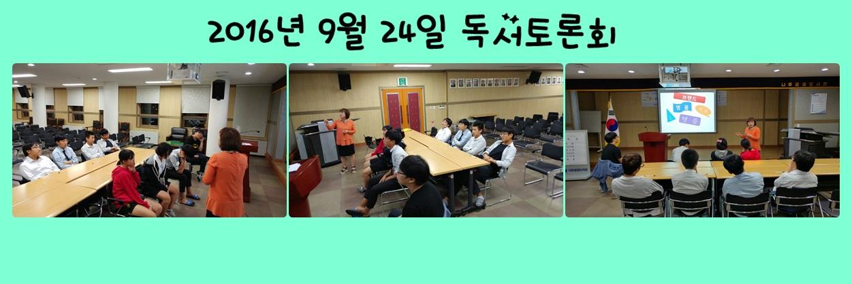 9월 24일 독서토론회!!