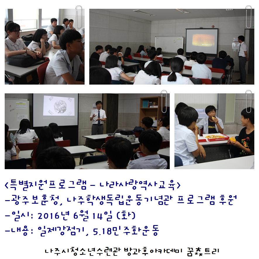 특별지원프로그램 - 나라사랑역사교육