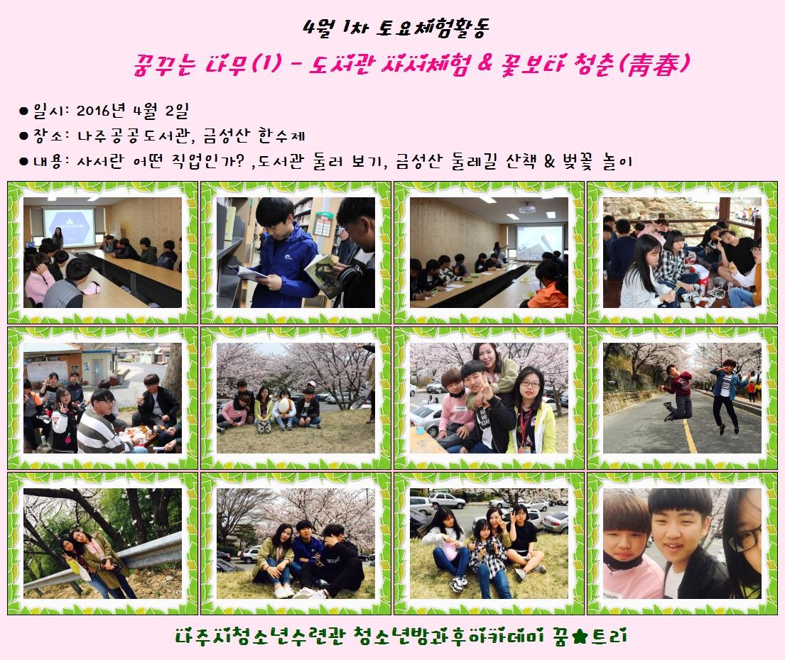 """4월 1차 토요체험 활동 """"꿈꾸는 나무(1) - 도서관 사서체험&꽃보다 청춘(靑春)"""