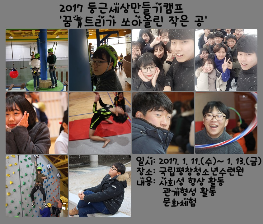 """나주시청소년수련관 방과후아카데미 """"꿈★트리"""" 17년 첫 캠프 '꿈트리가 쏘아올린 작은 공'"""