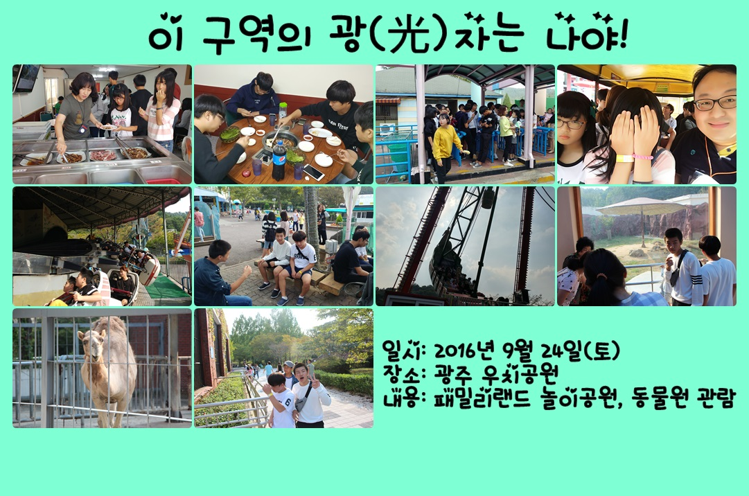 9월 토요체험활동 '이 구역의 광(光)자는 나야!'