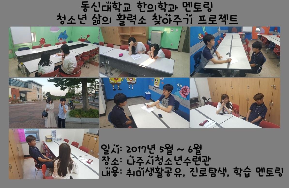 """나주시청소년수련관 방과후아카데미 """"꿈★트리"""" 17년 5월 동신대 한의대 멘토링"""