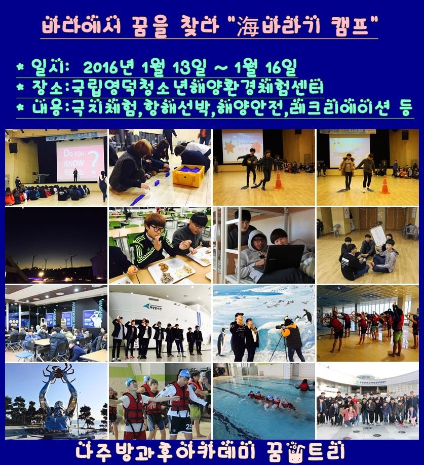 """국립영덕청소년해양환경체험센터 """"海바라기 캠프"""""""