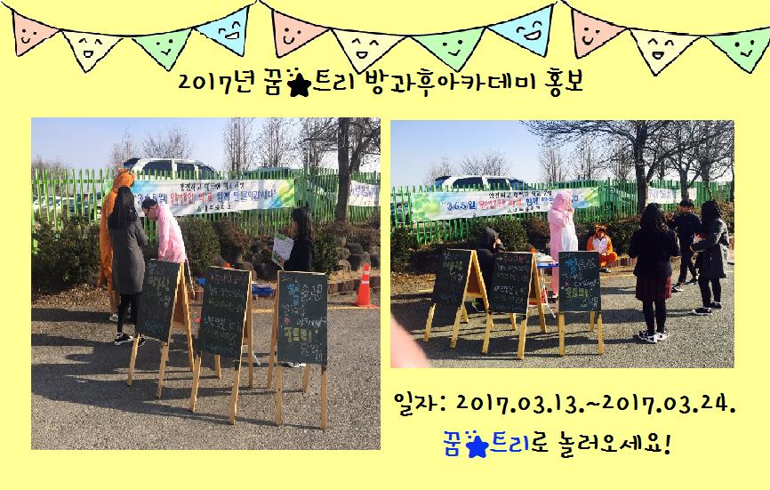 2017년 꿈★트리 방과후아카데미 홍보