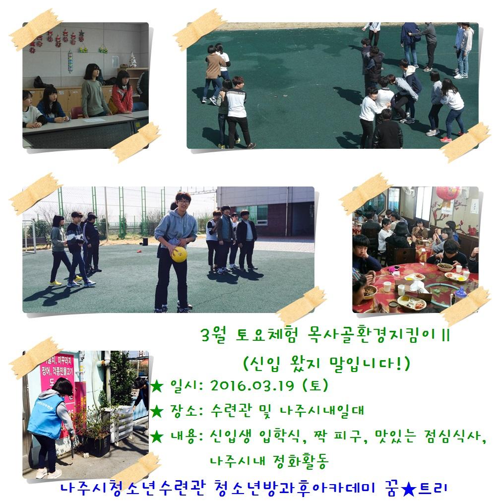 3월 토요체험 활동 목사골 환경지킴이 (신입 왔지 말입니다!)