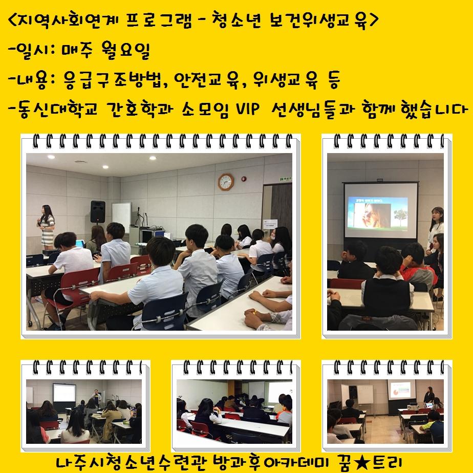 지역사회연계프로그램 - 청소년보건위생교육
