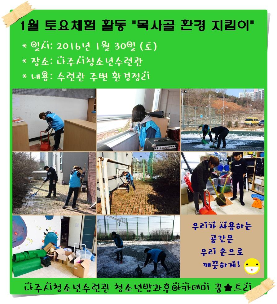 """1월 토요체험활동 """"목사골환경지킴이"""""""