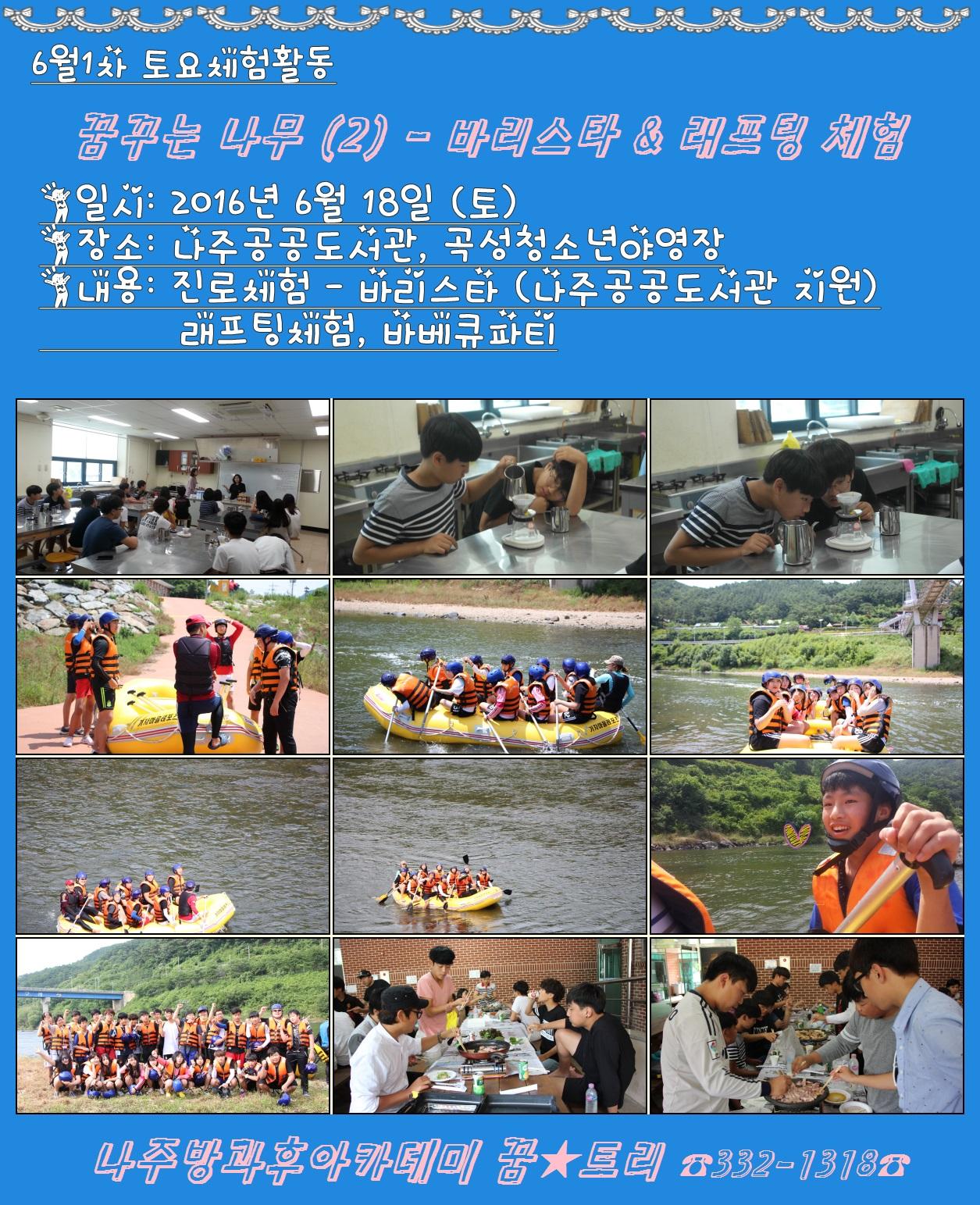 """6월1차 토요체험활동 """"꿈꾸는 나무(2) - 바리스타체험 & 래프팅체험"""""""