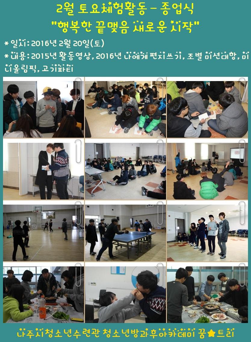 """2월 토요체험활동 """"종업식"""""""