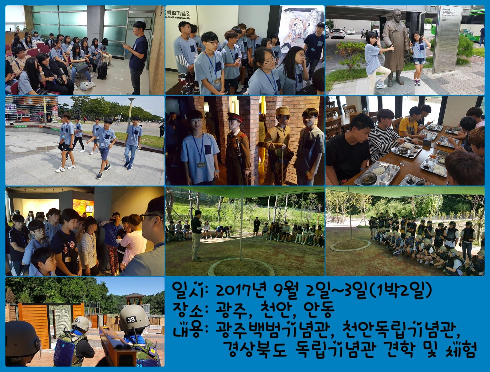 17년 9월 1차 토요체험활동 '목사골 역사 탐험대'