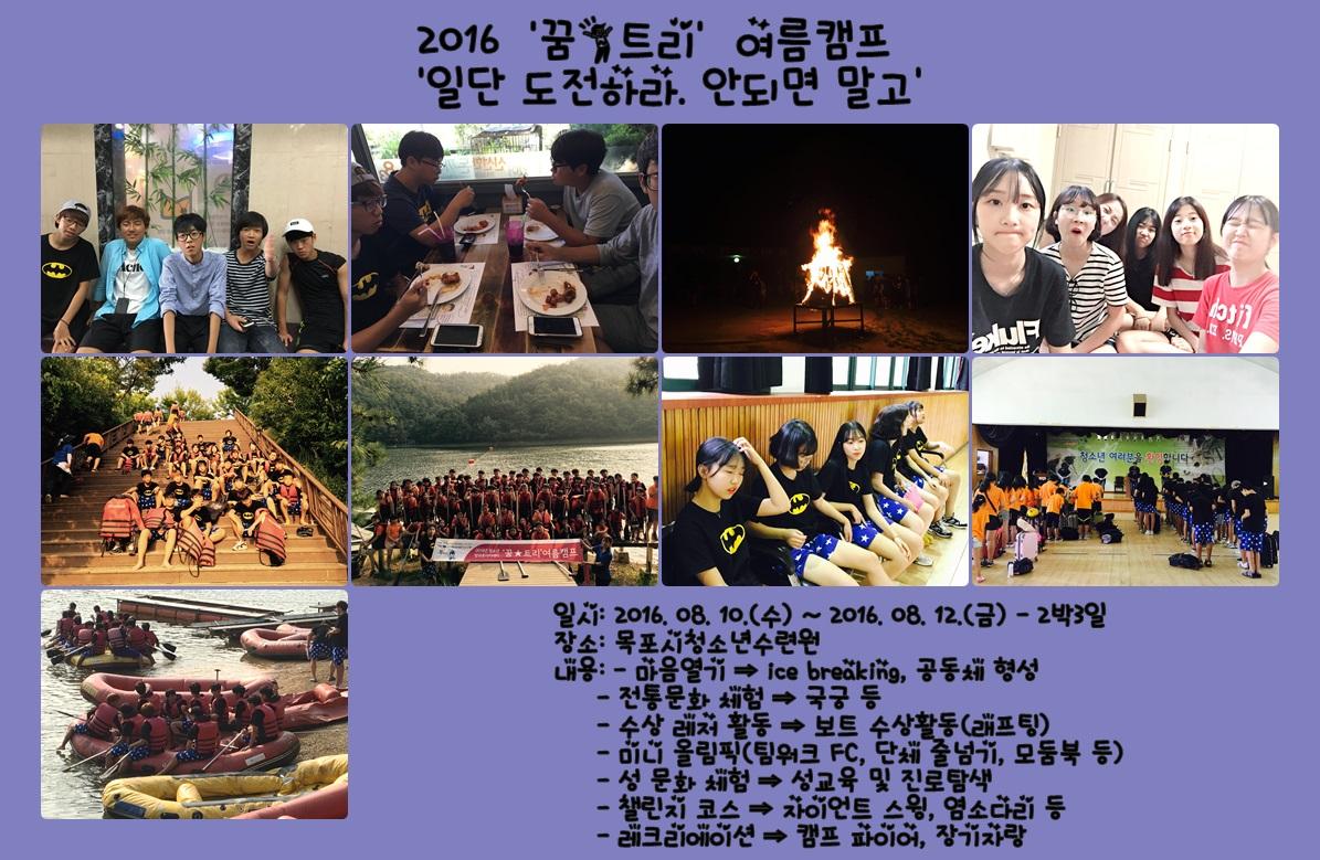 도전하는 청소년이 아름답다! 2016'꿈★트리'여름캠프 『모험과 도전의 세계로 GO!GO!씽~』