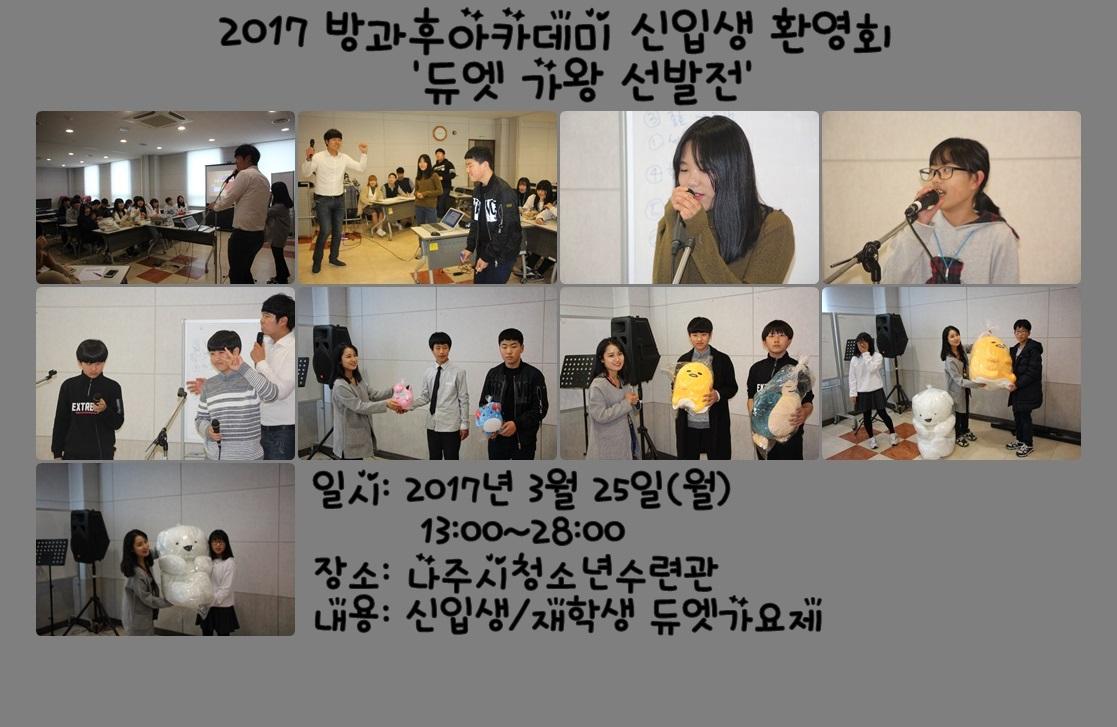 """나주시청소년수련관 방과후아카데미 """"꿈★트리"""" 신입생 환영회'듀엣 가왕 선발전'"""