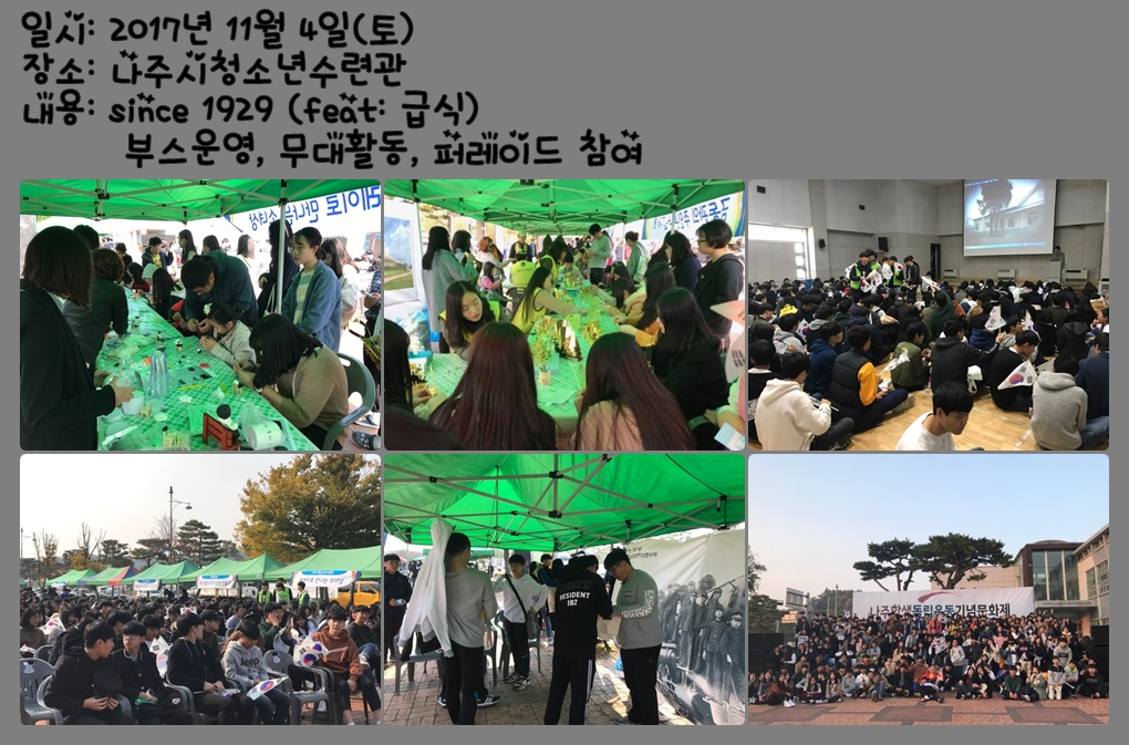 17년 11월 토요체험활동 'since 1929 (feat: 급식)