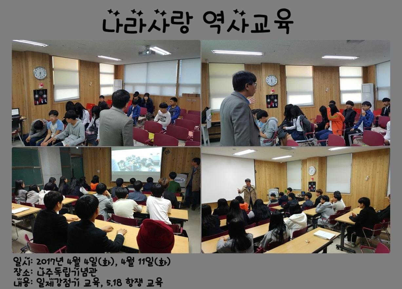 """나주시청소년수련관 방과후아카데미 """"꿈★트리"""" 17년 나라사랑 역사교육"""