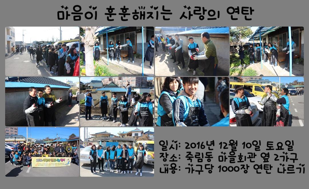 """나주시청소년수련관 방과후아카데미 """"꿈★트리"""" 사랑의 연탄"""